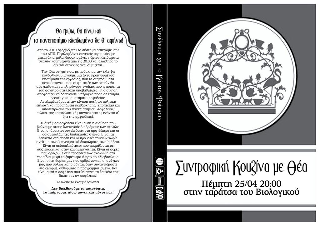 αφίσα 2β
